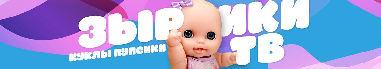 Играем в Куклы Пупсики Беби Бон Настя/переодеваем и кормим, меняем подгузник как мама/Зырики ТВ